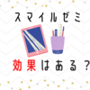 スマイルゼミ【幼児コースの効果を 口コミレビュー!】6か月受講してみた!(現在も継続受講中)