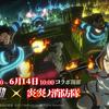 【荒野行動】荒野行動が人気アニメ「炎炎ノ消防隊」とコラボ