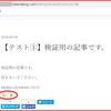 【はてなブログ】リライト時の更新日に注意。URLが変わる危険があります。スターやブクマが消える原因に!