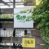 樹水(カフェ・熊本市南区)