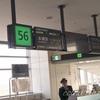 Day1:網走1泊2日~羽田から女満別空港へ、ラーメンだるまやで網走ラーメンを堪能