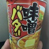東洋水産 マルちゃん 縦型ビッグ 味噌バター味ラーメン 食べてみました