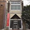 文京区本郷|博物館 東大総合研究博物館|赤門展