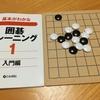囲碁トレーニング1