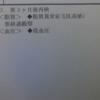【飲酒日記】~お酒の飲みすぎはだめだ~(1月1日~1月4日)