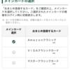 三井住友クラシックカードデュアル発行の審査に通ったようです