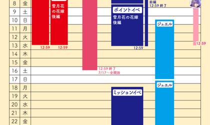 夢100スケジュール【2018年 8月】限定ガチャ&イベの予定表