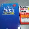 出口汪の参考書で現代文の勉強を始めた