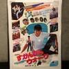 【映画感想】『すかんぴんウォーク』(1984) / 吉川晃司のデビュー作。山田辰夫がいいね
