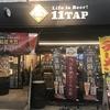 11TAP[ビアレストラン・福岡県北九州市]