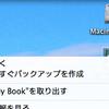 Mac miniでUSBメモリー、USB接続ハードディスクなどを安全に取り外す
