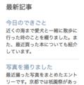 サイドバーの記事一覧モジュールで、本文として「記事の概要」を表示するようにしました