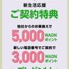 イオンの格安スマホ【イオンモバイル】が特典盛りだくさんの五周年記念キャンペーン中!