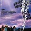 映画『メルキアデス・エストラーダの三度の埋葬』