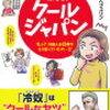 日本人の作ったフレンチなんて所詮、本場の猿マネだ!