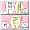 むかしむかしの写真【4コマ】
