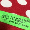 SUPER JUNIOR E.L.F-JAPAN FESTIVAL2019 ~SJ SCHOOL~ ミーグリ