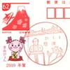 【風景印】君津郵便局