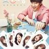 また!オ・ヘヨン~僕が愛した未来~ ★5.5 (tvN 2016.5.2-6.28)