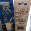 牛乳高騰。スギ薬局の牛乳が値上がりしてた。ついでに言うとトイレットペーパーも値上がりしてた。クーポンも除外品増えた。