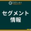 ZAIM用語集 ➤セグメント情報
