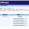 楽天ひかりへの切り替え設定(PR-500MI)