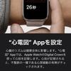 Apple Watch 心電図で快感の日々