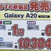 【1月最終日】Xperia 8(SOV42)の機変値引が16,500円に増額。Galaxy A20(SC-02M)の一括1円での販売は減少気味。