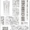 東愛知新聞 麹屋三左衛門のあま酒・初恋レモン