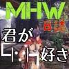 【MHW】日誌:┗|∵|┓捕獲