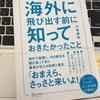 読ログ:小林慎和「海外に飛び出す前に知っておきたかったこと」株式会社ディスカバートゥエンティワン、2016