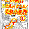 ヘビをも倒す!三本足のカエル最強伝説!? その1 【再読】 ~『金玉ねじぶくさ』巻七の二より~