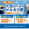 【メルカリ】大型らくらくメルカリ便 出品キャンペーン☆