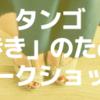 8/25(日) タンゴの「歩き」のワークショップやります!