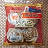 【ヤマザキ】もっちパン チョコ&チョコチップ【1個あたり109kcal】