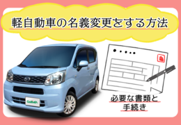 意外に簡単!軽自動車の名義変更をする方法と必要な書類・手続き
