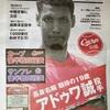 今日のカープグッズ:「CARP TIMES最新号(表紙:アドゥワ誠)」と「広島広域都市圏 V WAON」