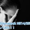 東芝のdynabook N514/25Kを分解してみた!!<Part1> (I tried decomposing Toshiba's dynabook N514/25K !! <Part1>)