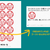 プラグイン「やったねボタン feat. 簡易タスクリスト」更新(ver2.00)