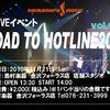 ライブイベント「ROAD TO HOTLINE2011 Vo.02」 11月21日開催!