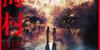 【日本映画】「樹海村〔2021〕」を観ての感想・レビュー