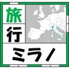 【旅行】ミラノ体験記