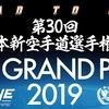 【大会結果】第30回全日本新空手道選手権大会「K-2GRAND PRIX 2019」(2019年3月31日(日)/東京武道館・大武道場)