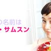 私の名前はキム・サムスン 第12話の無料動画をU-NEXTで見る|韓流ドラマ