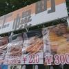 士幌町(さっぽろオータムフェスト2019 さっぽろ大通ほっかいどう市場)/ 札幌市中央区大通公園西8丁目