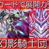 【遊戯王】手札2枚からエースモンスターを展開できる、RR幻影騎士団デッキ!【ゆっくり解説動画】