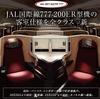 JALのファーストクラスはANAプレミアムクラスと比べて便数が少ない!