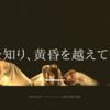 暁を手向けに:前編 【メサイア トワイライト 黄昏の荒野ネタバレ感想】