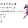 【ポケモンUSM】アーゴヨン所感