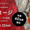 NAMBA-Bオープン記念!平山ユージさんとのスペシャルセッション開催!